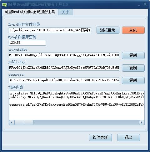 阿里Druid数据库密码加密工具