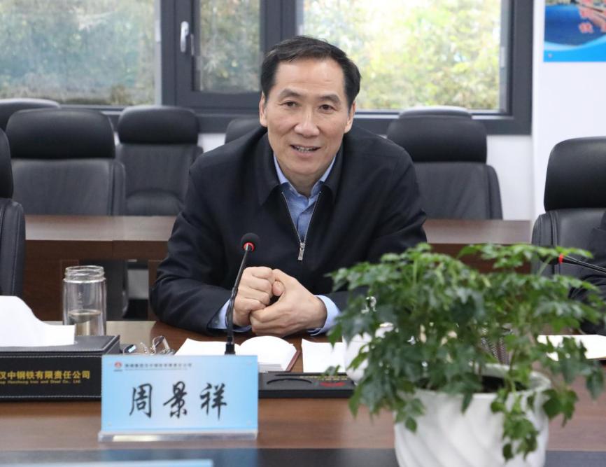 汉中市副市长周景祥来公司调研项目推进工作