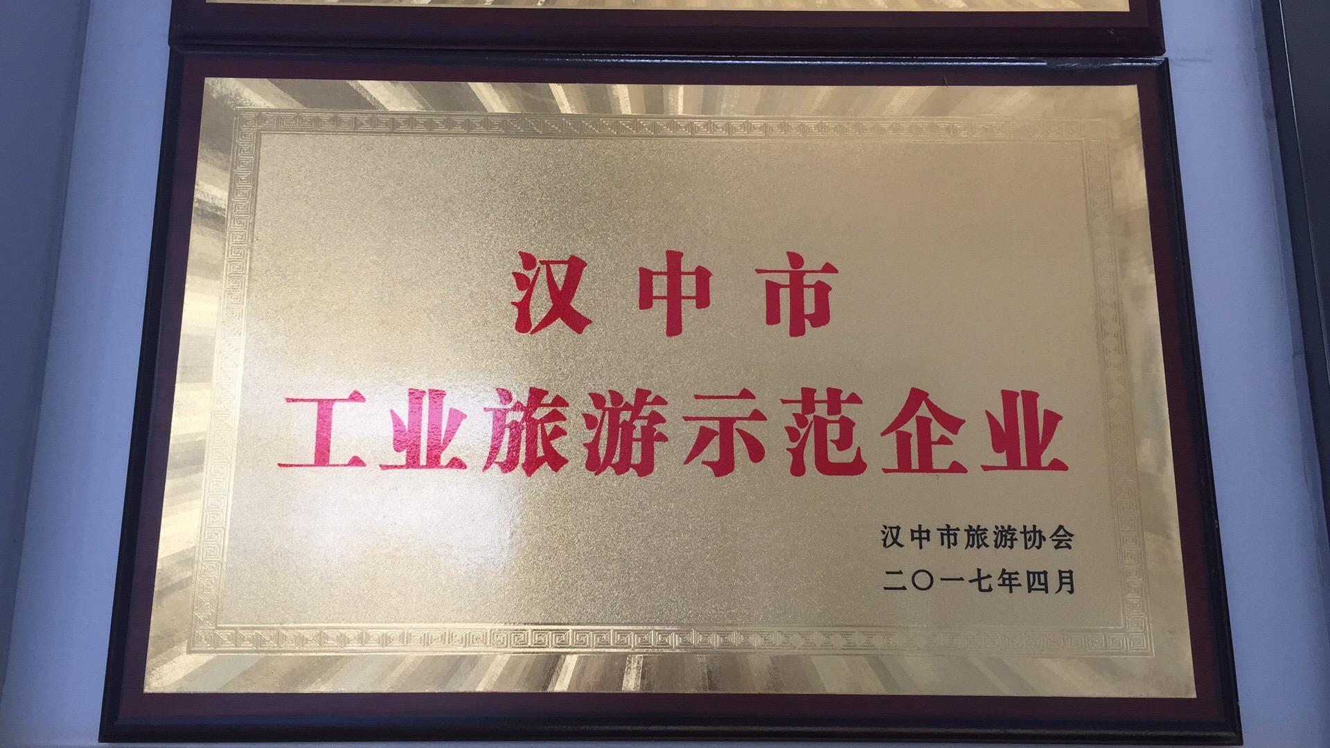 汉中市工业旅游示范企业