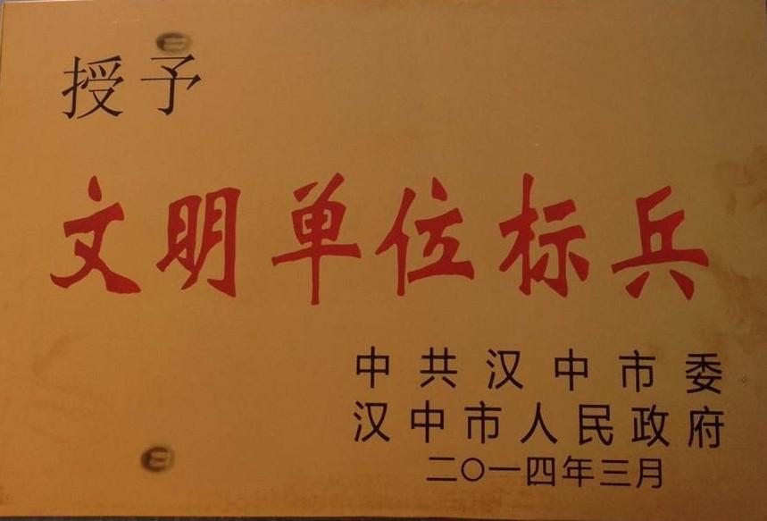 汉中市文明单位标兵