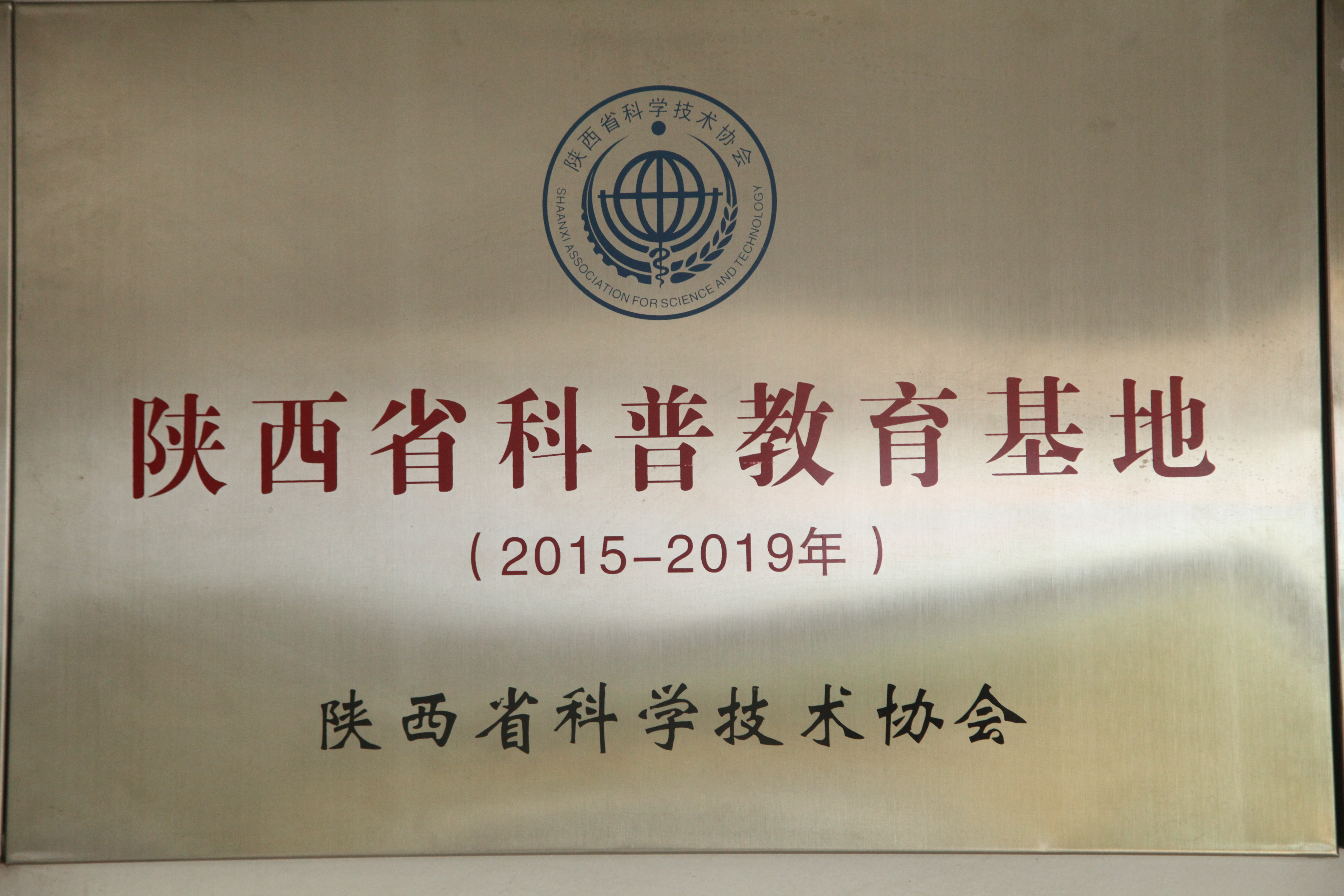 陕西省科普教育基地