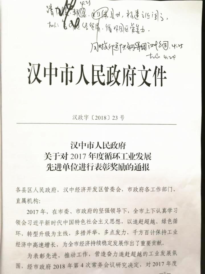 """【金色荣誉】公司喜获""""汉中市2017年度突出贡献国有企业""""荣誉称号"""