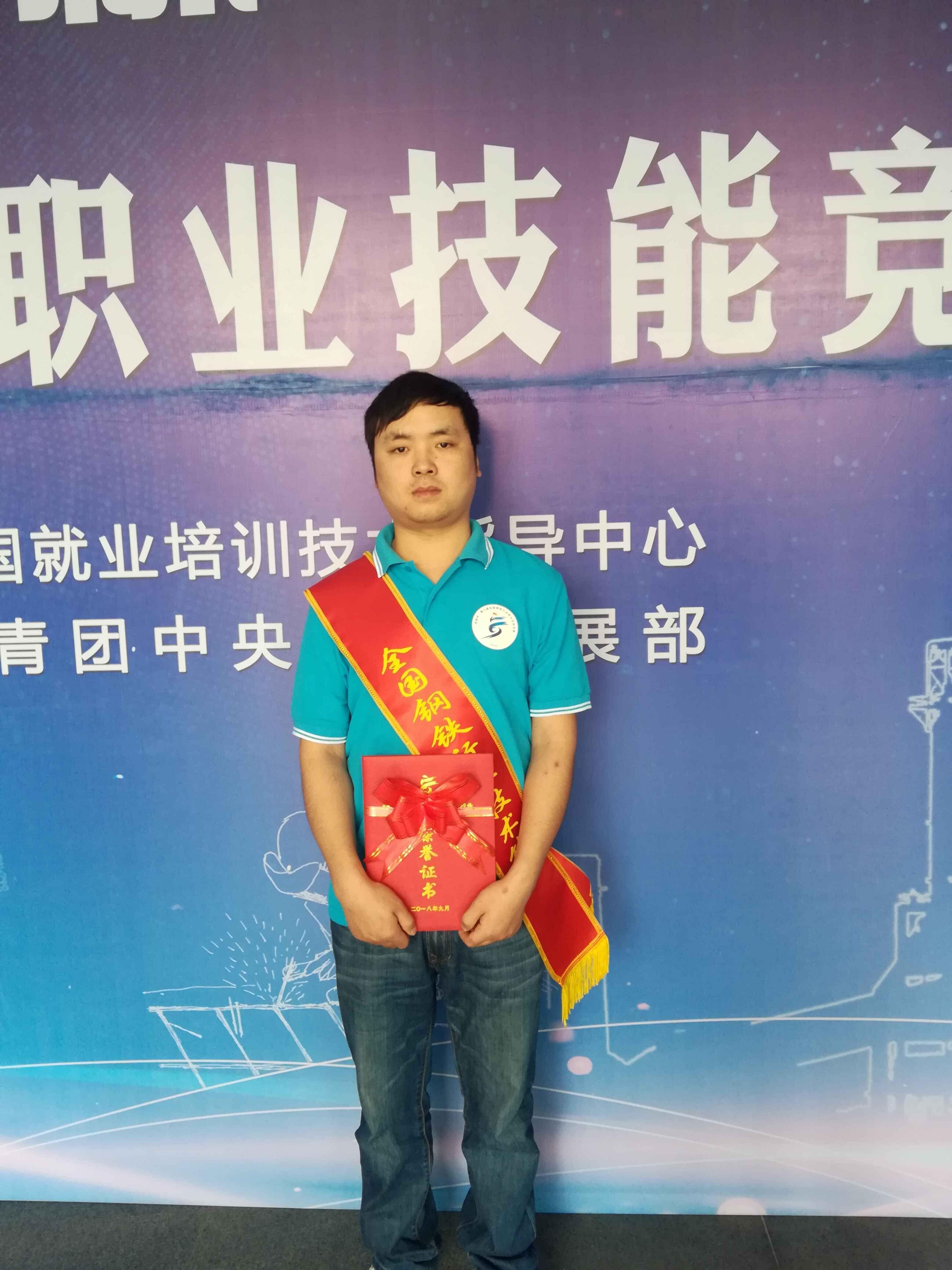 """【金色荣誉】公司员工彭兵喜获""""全国钢铁行业技术能手""""荣誉称号"""