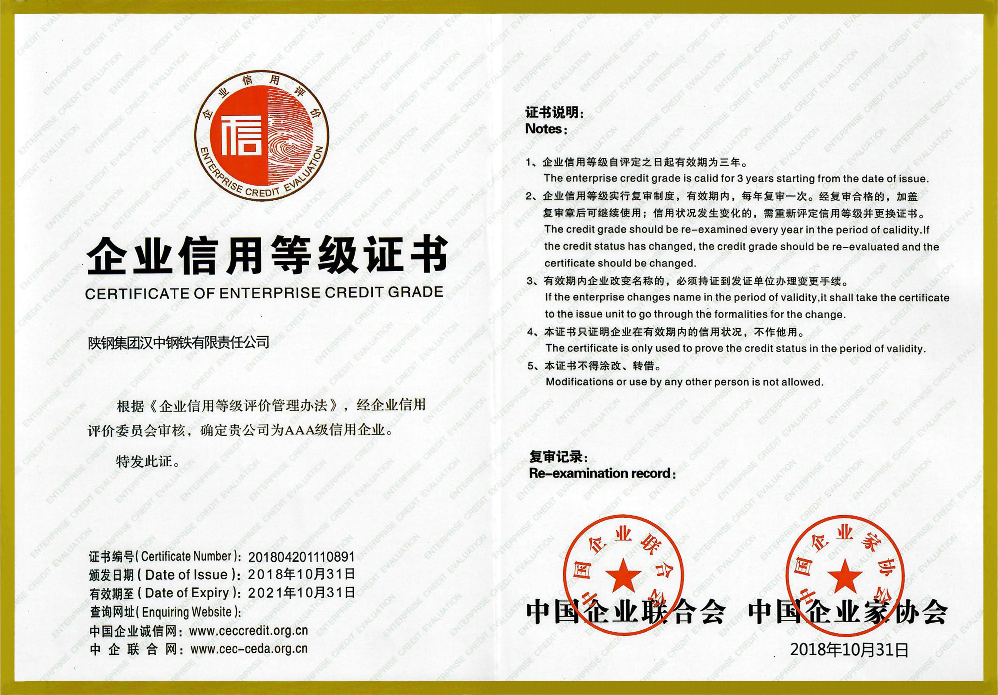 【金色荣誉】公司获得国家AAA级信用企业等级证