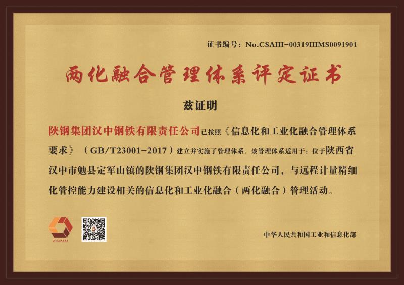 【公司新闻】公司顺利通过两化融合管理体系贯标认证