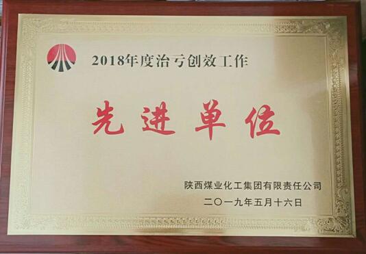 """【公司新闻】公司荣获陕煤集团""""2018年度治亏创效先进单位"""""""