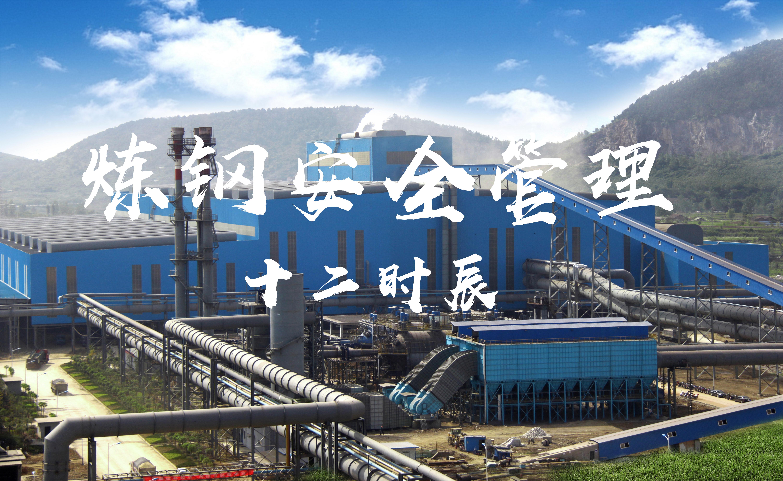 【安全管理】炼钢厂安全十二时辰