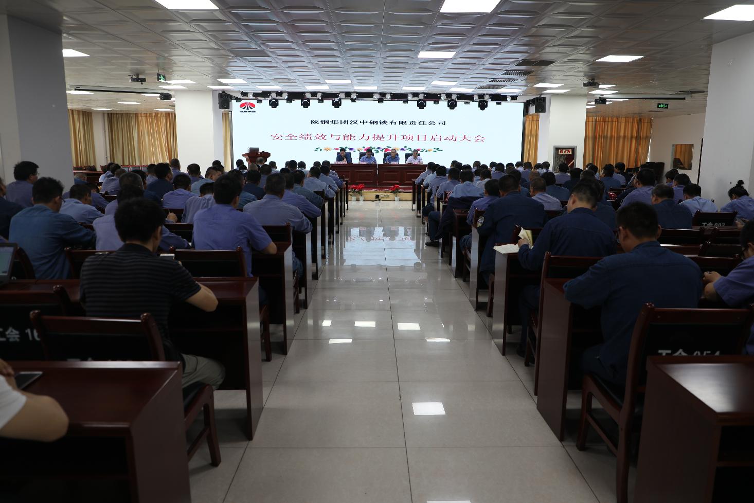 【公司新闻】公司召开安全绩效与能力提升项目启动大会