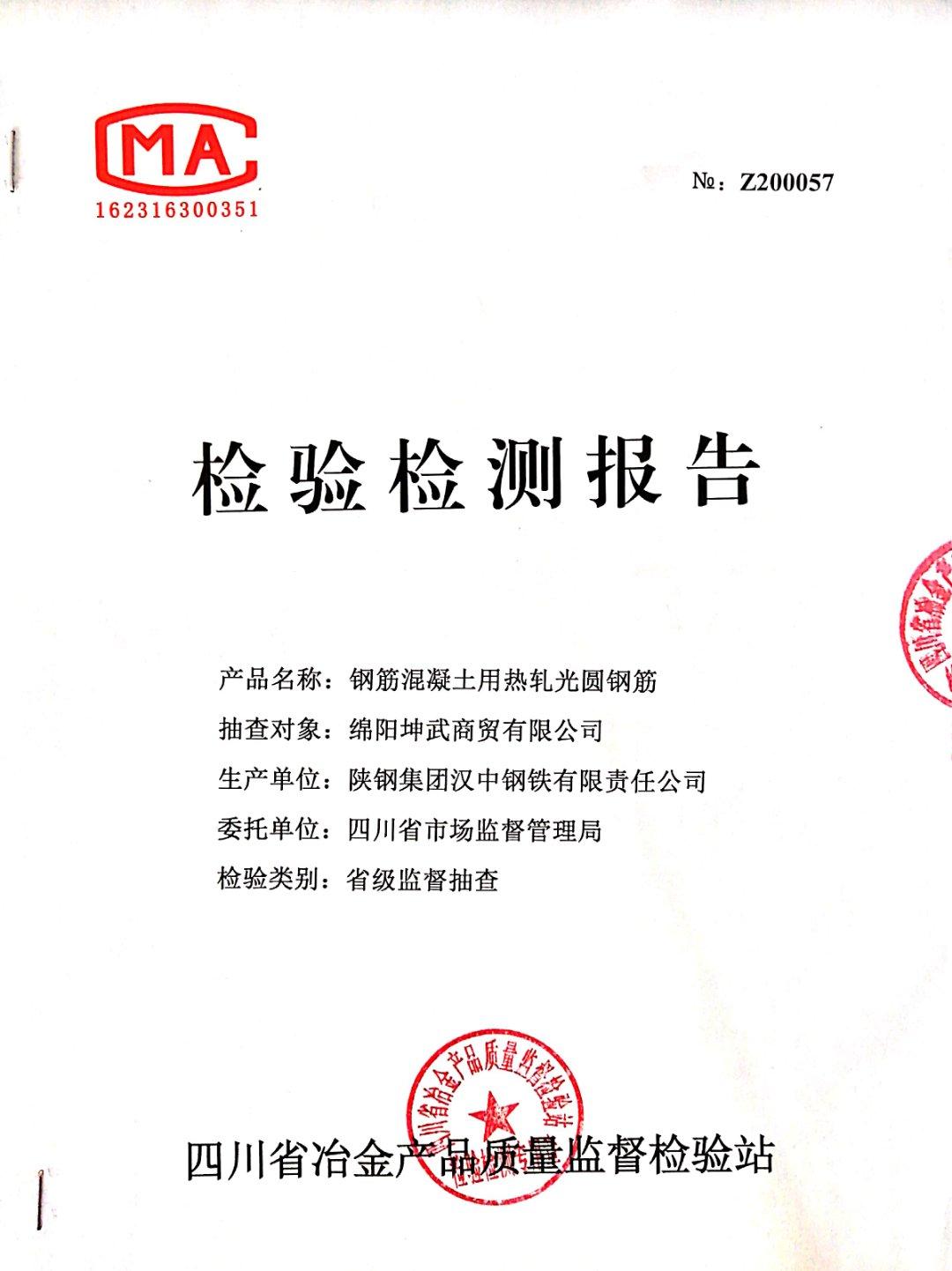 【品牌建设】nba买球官方网站产品顺利通过四川市场产品质量抽查