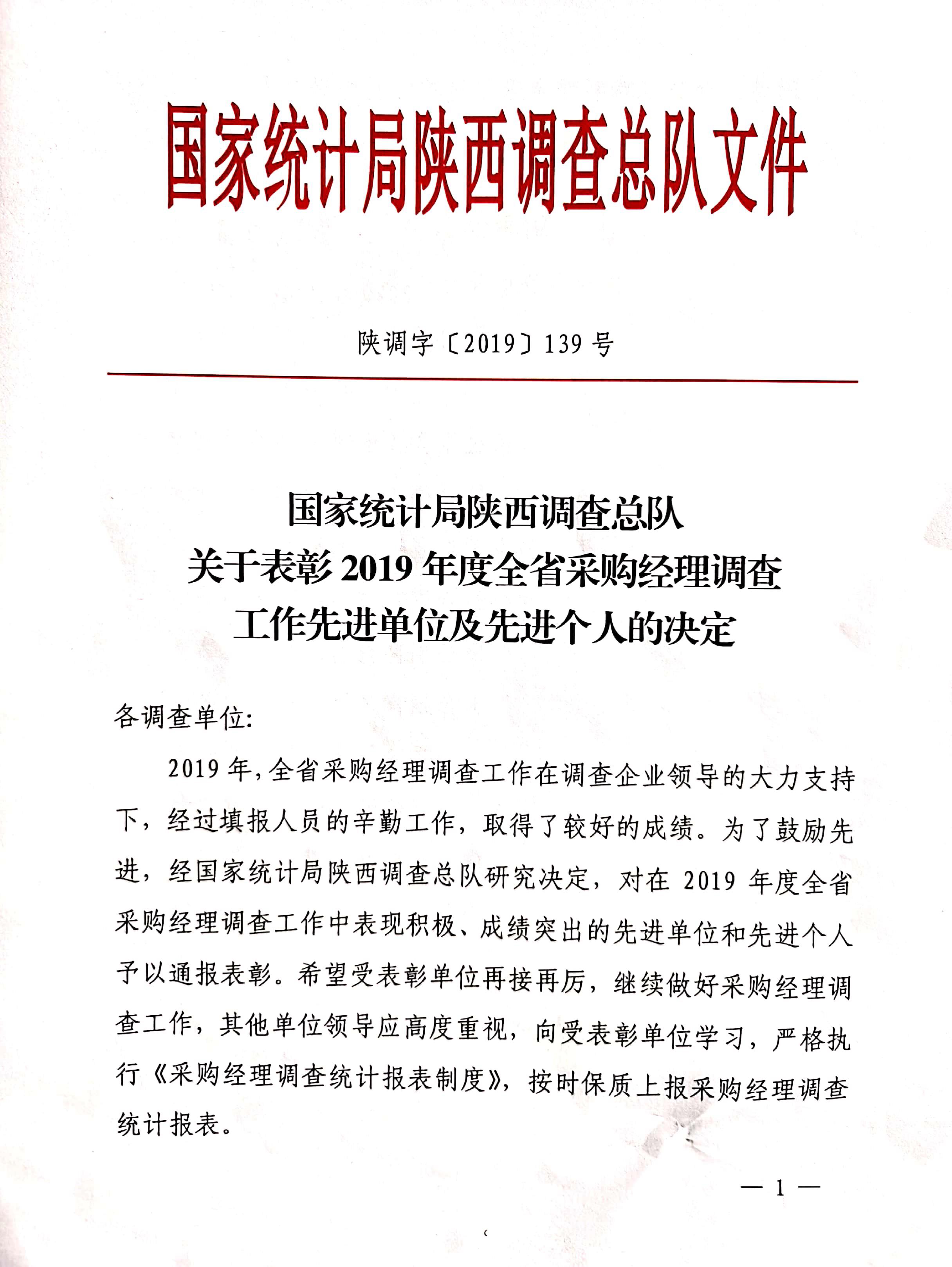 【星耀钢城】余勇同志荣获陕西省采购经理调查工作先进个人