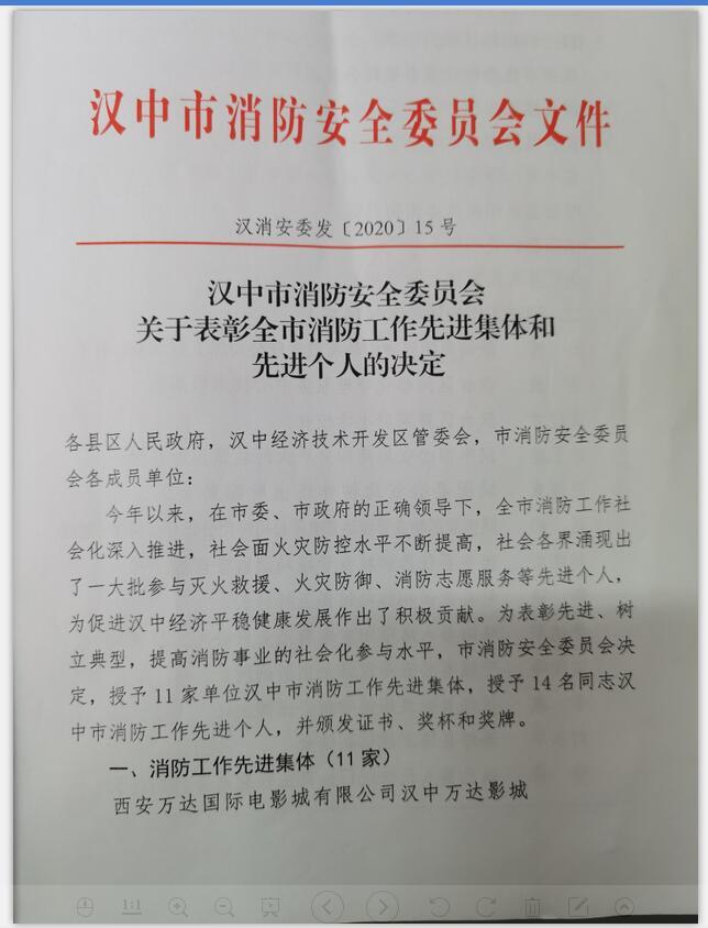 卜涛获得汉中市消防工作先进个人 荣誉称号