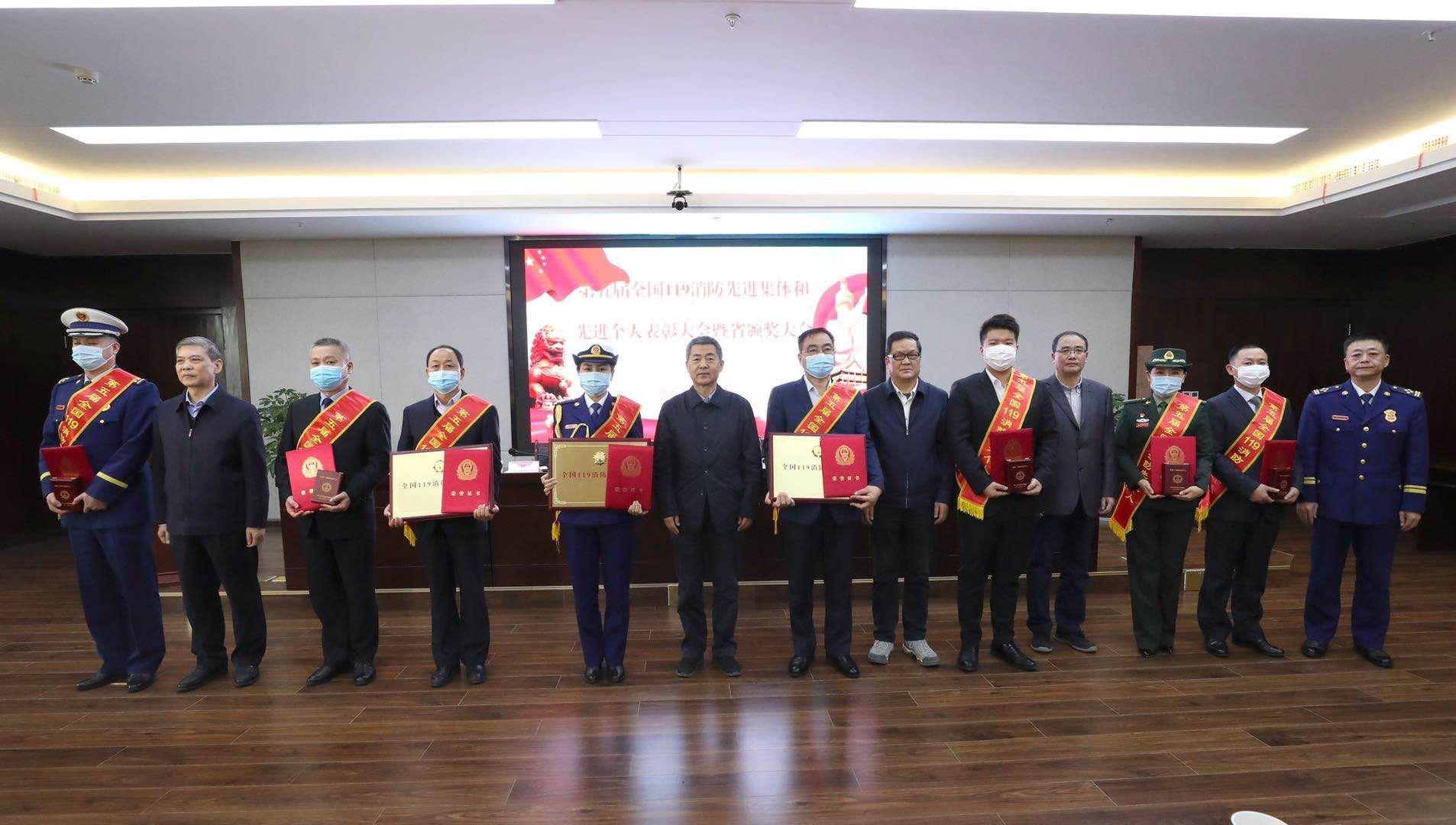 周安东荣获第五届全国119消防 先进个人荣誉称号