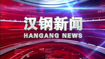 汉钢新闻43期