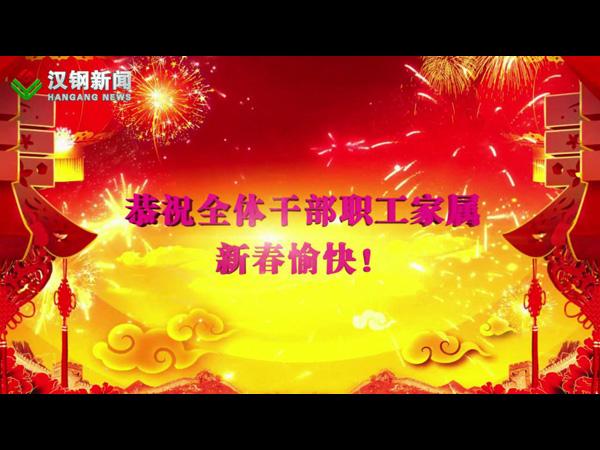 汉钢新闻第49期春节版